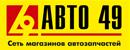 АВТО-49